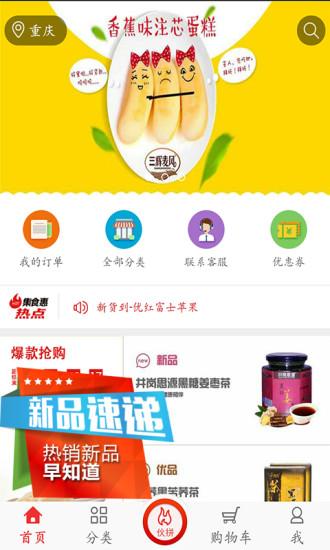 重庆集食惠平台 截图0