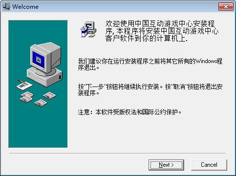 中国互动游戏中心对战平台 v4.70.36 正式版 0