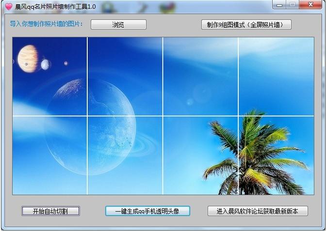 晨风qq名片照片墙制作工具 截图1