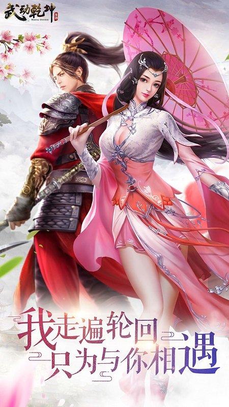 武动乾坤vivo游戏 v1.7.25 安卓版 1