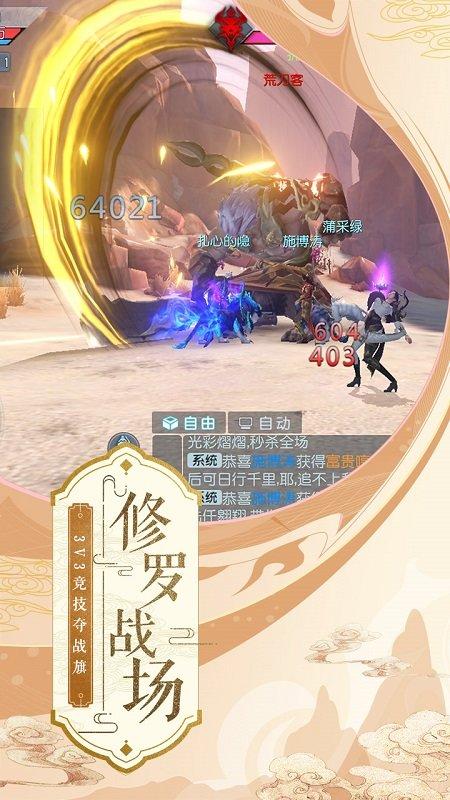 武动乾坤vivo游戏 v1.7.25 安卓版 0