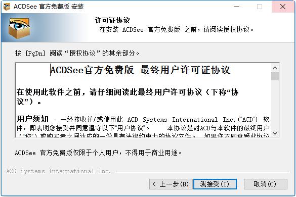 acdsee10.0中文版免费下载