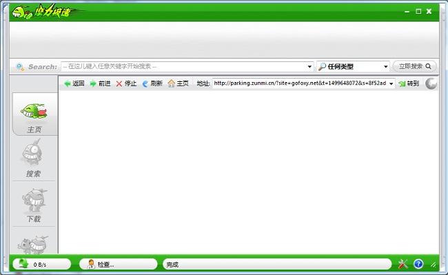 Mogi摩力极速(P2P搜索) v2.02 最新版 0