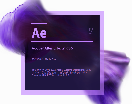adobeaftereffectscs6绿色中文版 精简版 0