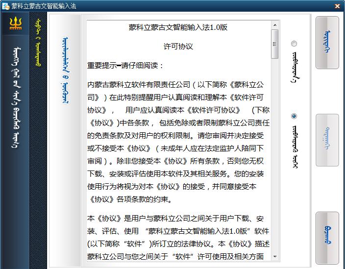 蒙科立蒙古文输入法(蒙古语输入法) 8.1.0.15 官方版 0