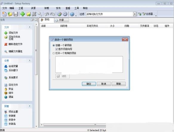 Setup Factory�h化破解版 v9.1.0 免�M版 0