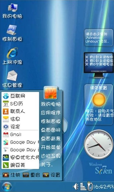 Android Windows7 v2017 最新安卓版 2