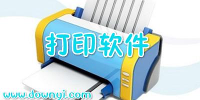 打印软件大全_电脑打印软件_打印软件下载