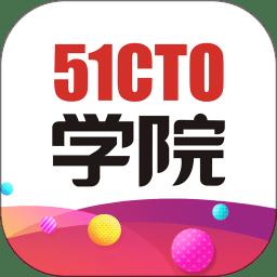 51CTO学院客户端v4.0.4 官方安卓版