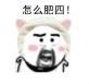 怎么肥四QQ表情包