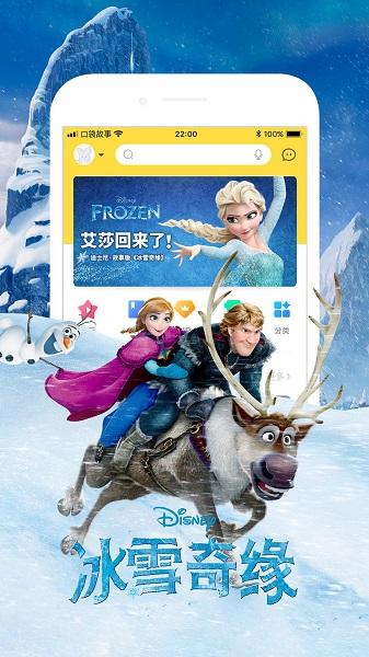 口袋故事app v9.1.0614020 官网钱柜娱乐官网版 0