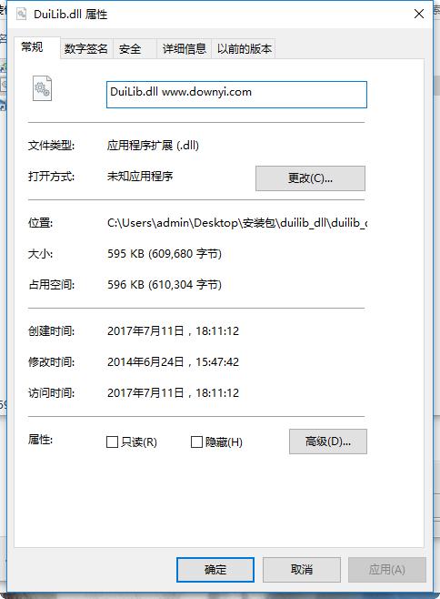 duilib.dll修复工具 64位 0