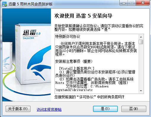 迅雷5无修改无限制版(无视封锁) v5.9.15.1274 会员版 0