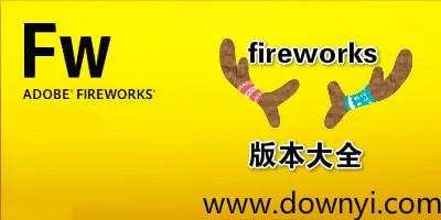 fireworks有多少版本?fireworks最新版本2019_fireworks破解版下载
