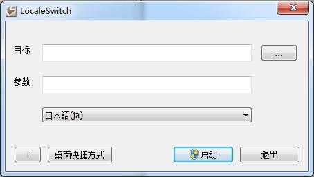 LocaleSwitch(win10日文游戏乱码转换器) 绿色免费版 0