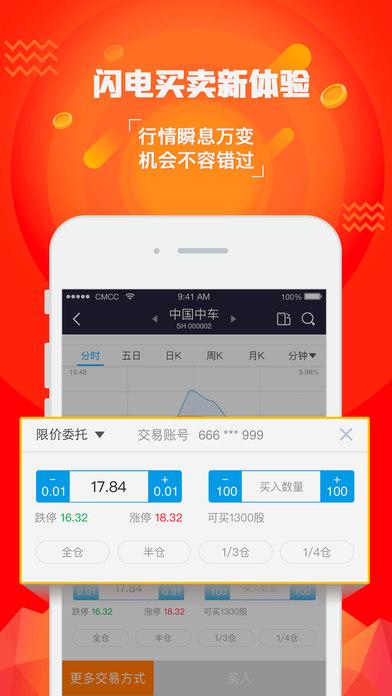 国泰君安证券易阳指软件ios版 v8.6.6 官方iPhone版1