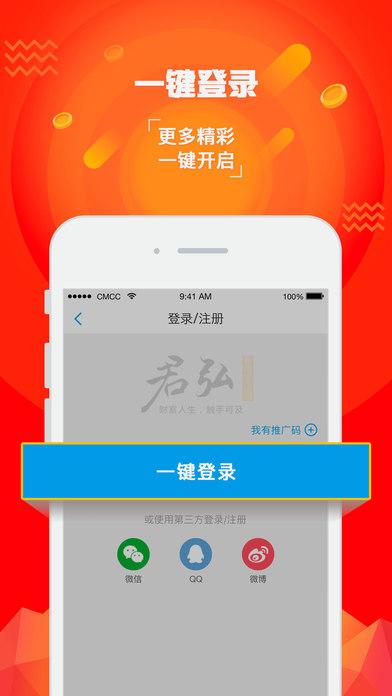 国泰君安证券易阳指软件ios版 v8.6.6 官方iPhone版2