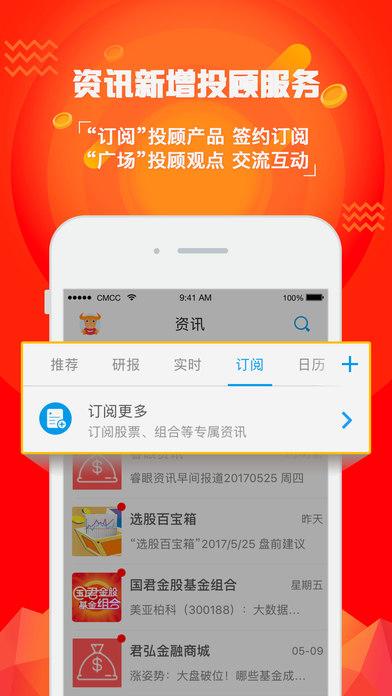 国泰君安证券易阳指软件ios版 v8.6.6 官方iPhone版3