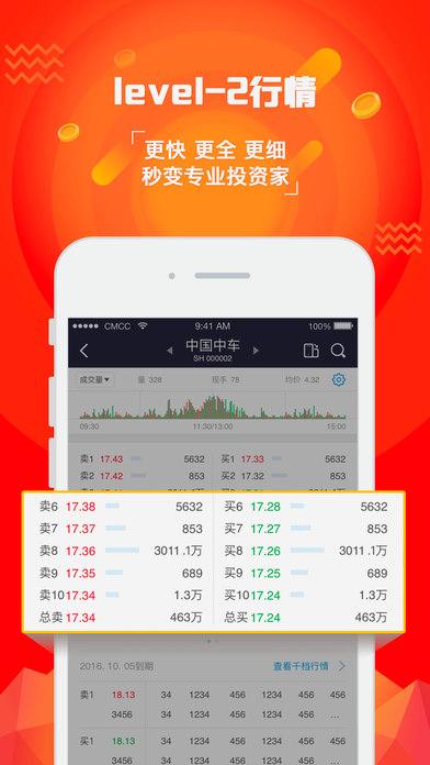 国泰君安证券易阳指软件ios版 v8.6.6 官方iPhone版4