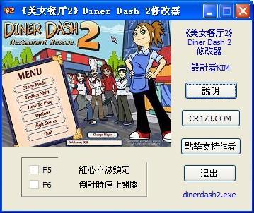 绿色餐厅2修改器(作弊器)美女中文版#美女#图片