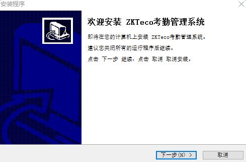 ZKTeco考勤管理系�y�件 v5.0 官方版 0