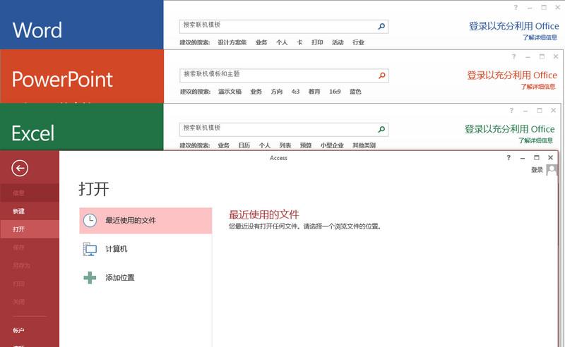 office2013特别版 简体中文版 1
