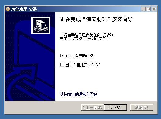 淘宝助理淘宝版 v6.1.1.1 官方最新版 0