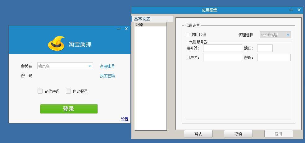 淘宝助理淘宝版 v6.1.1.1 官方最新版 1