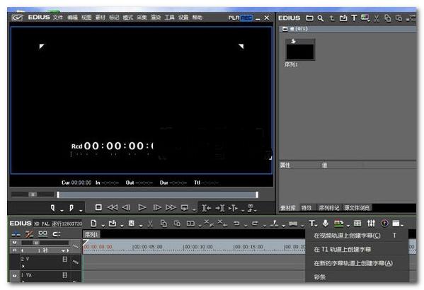 视频防抖处理软件(edius) v8.5.3 中文版 0