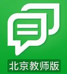 北京和校园教师版