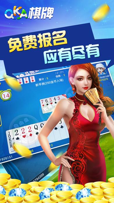 qka棋牌免费赢话费 v104.1.20190328 官方安卓版1