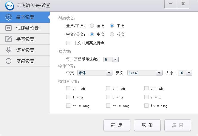 科大讯飞输入法电脑版 v2.1.1708 正式版0
