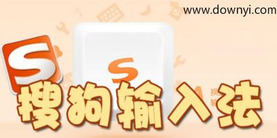 sogou搜狗输入法下载安装_搜狗五笔输入法电脑版下载_搜狗拼音输入法最新版