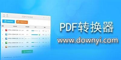 pdf�D�Q器下�d_pdf�D�Q器破解版_pdf格式�D�Q器