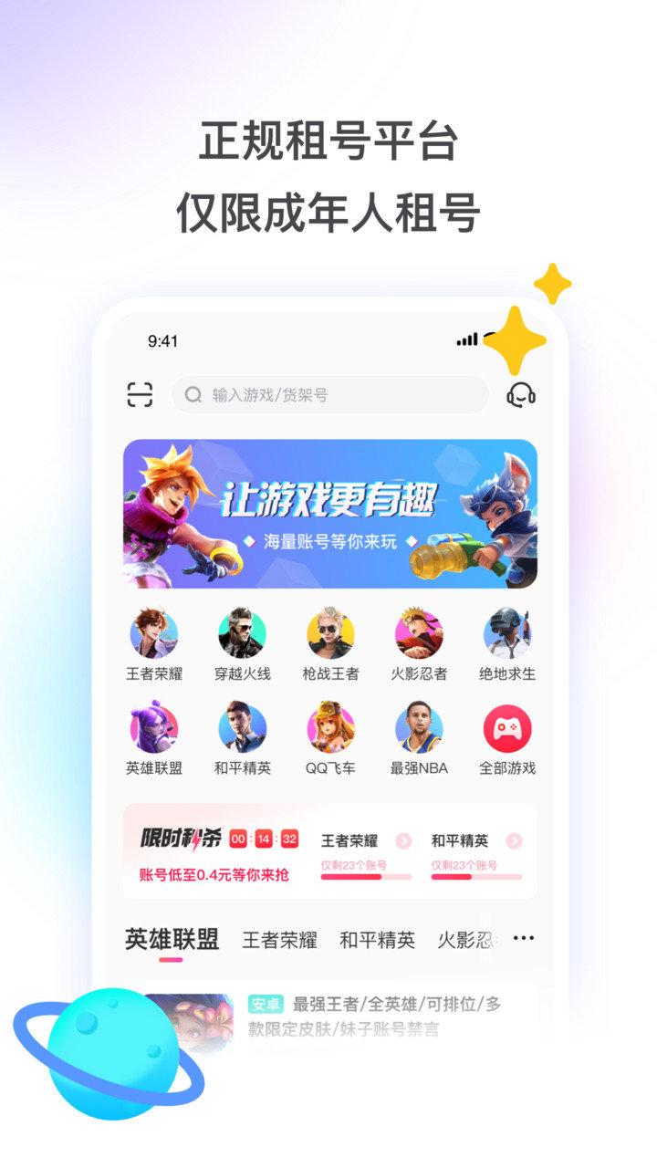 租号玩IOS平台版 v3.1.5 iphone版 1