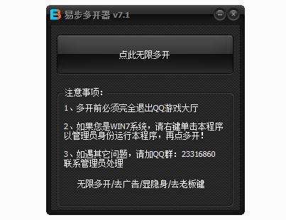 易步QQ游戏多开器(qq游戏多开登陆器) v7.1 免费绿色版 0