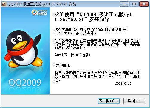 qq2009sp6绿色_qq2009极速版下载|qq2009精简版下载最新版_ 当易网