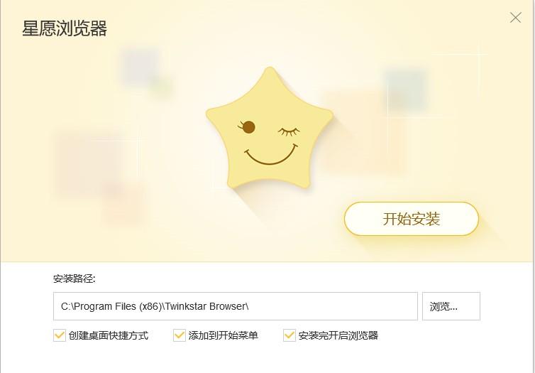 星愿浏览器(Twinkstar Browser) v7.5.1000.2102 电脑版0
