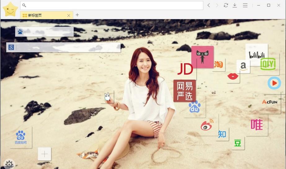 星愿浏览器(Twinkstar Browser) v7.5.1000.2102 电脑版2