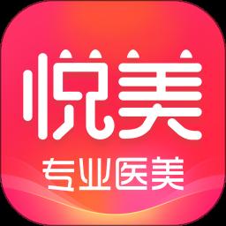 悦美官方版(专业的医疗美容app)