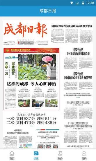 锦观新闻手机版 v3.2.2 安卓最新版 1
