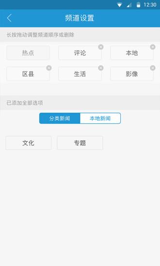 锦观新闻手机版 v3.2.2 安卓最新版 0