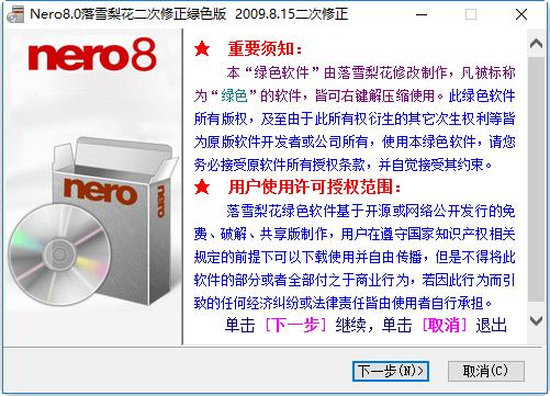 nero8精简版 v2017 最新版 0