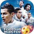 足球大师黄金一代快用平台苹果版