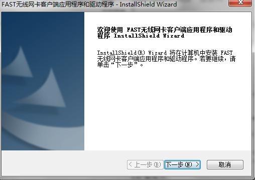 迅捷fw300tv无线网卡驱动 v1.0 官方版 1