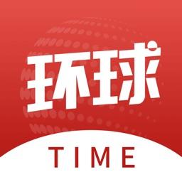 环球时报手机中文版(环球time)