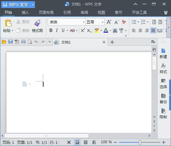 wps2015下载 金山WPS 2015完整电脑版下载官方免费版 当易网