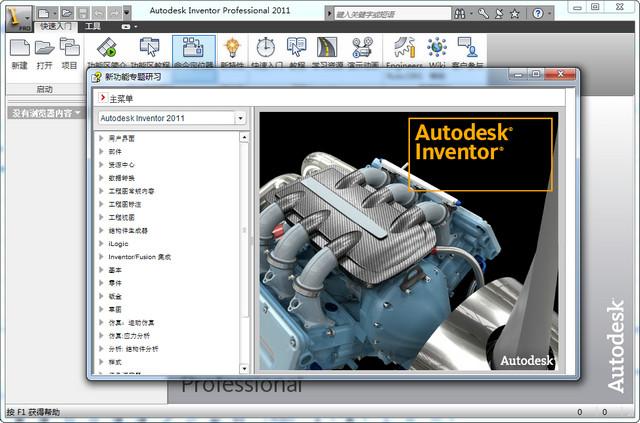 autodesk inventor2010破解版 中文免�M版 0