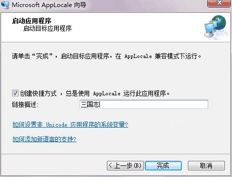 Microsoft AppLocale Utility(win7/10) v1.0 官方中文版 0