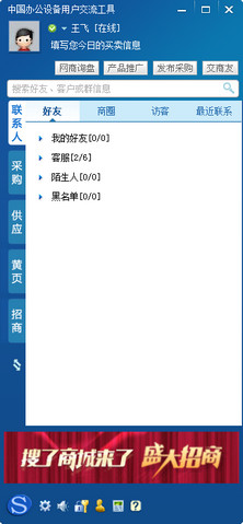 搜了通qg678钱柜678娱乐官网 官方正式版 0